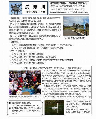 川守り通信9月号写真