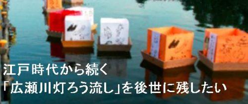 hirosegawa-bn