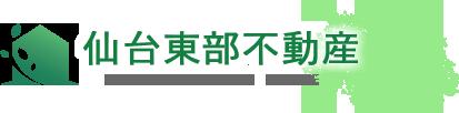 仙台東部不動産